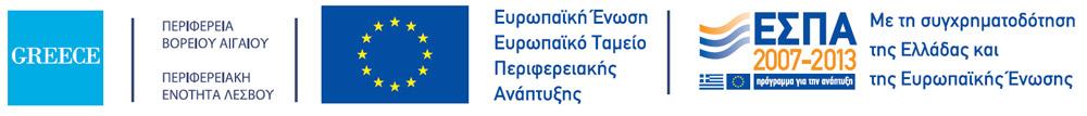 Logos Περιφέρειας Β. Αιγαίου, Ε.Ε., ΕΣΠΑ